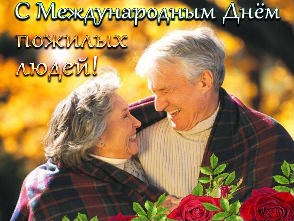 Открытка с днем пожилых людей на татарском языке