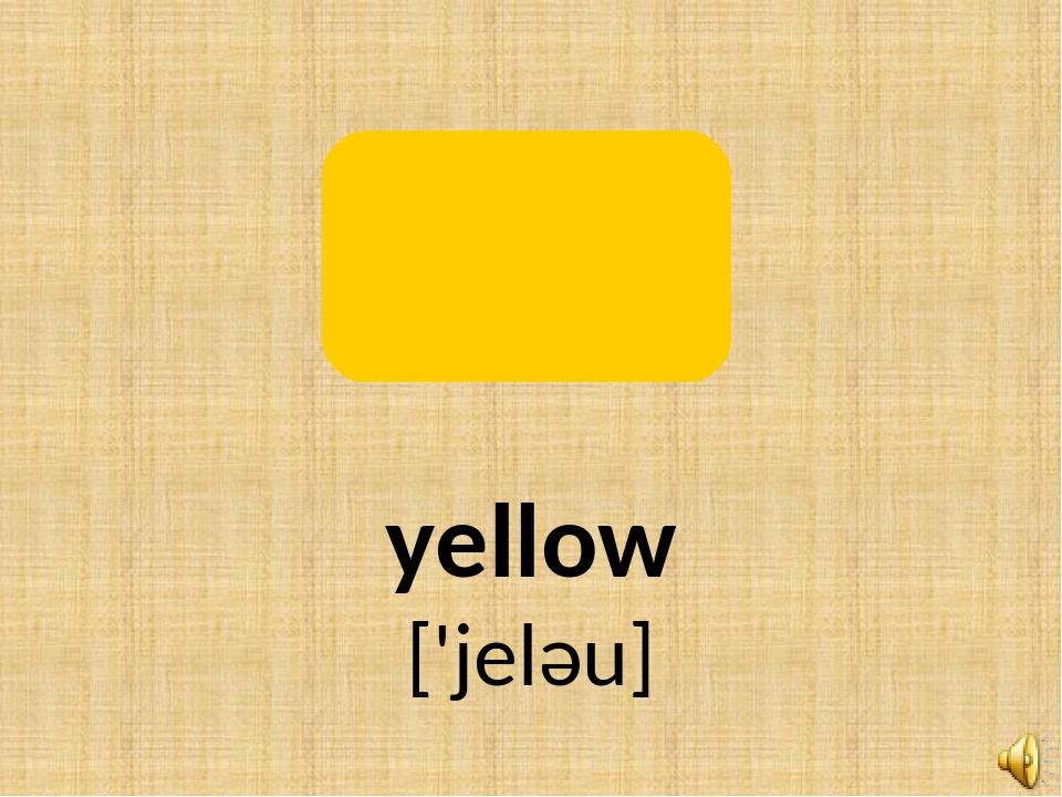 yellow ['jeləu]