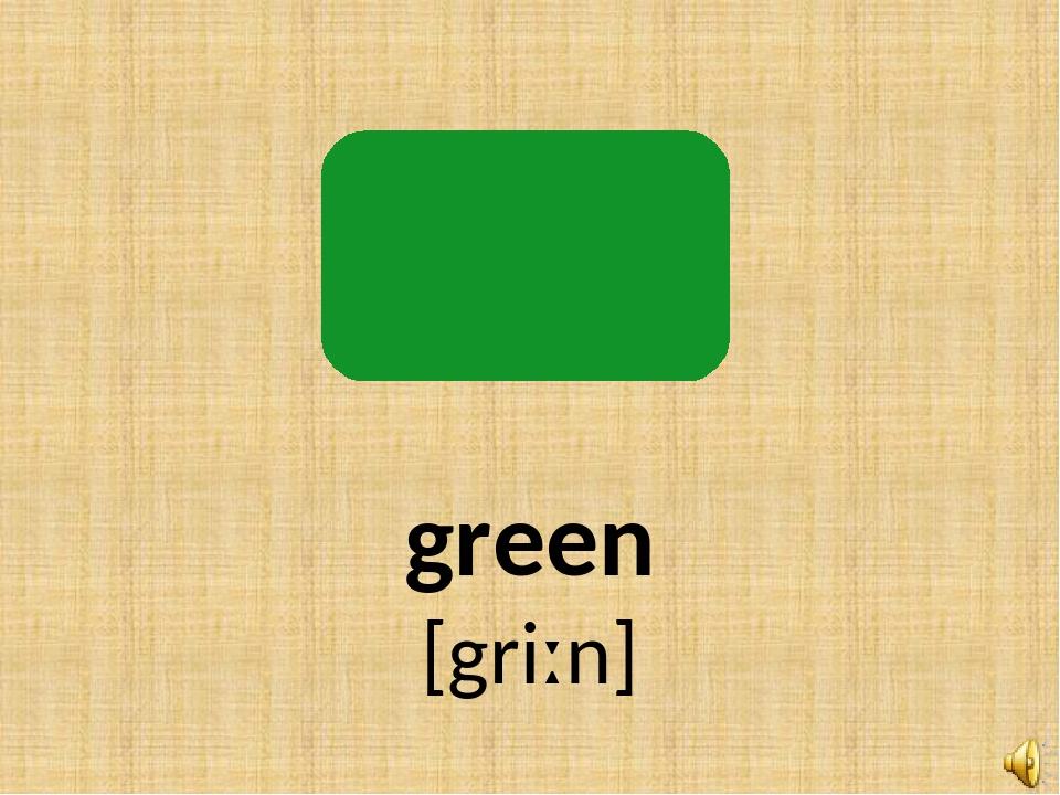 green [griːn]