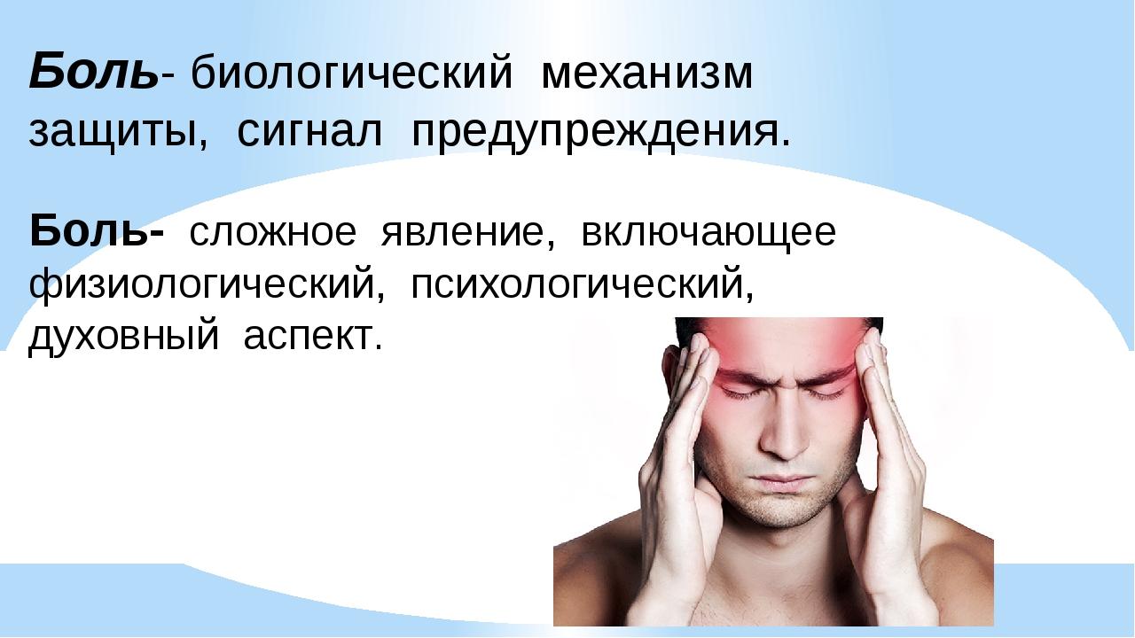 Боль- биологический механизм защиты, сигнал предупреждения. Боль- сложное явл...