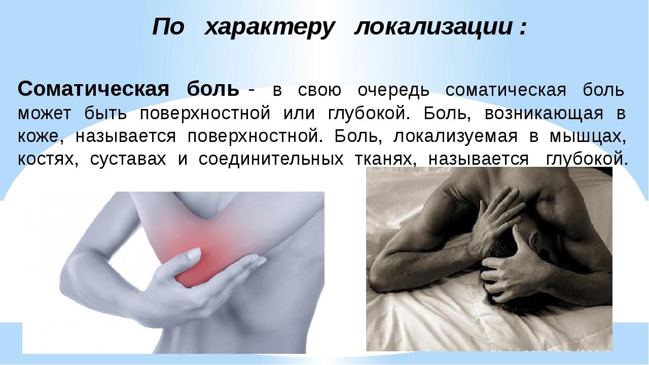 Соматическая боль - в свою очередь соматическая боль может быть поверхностной...