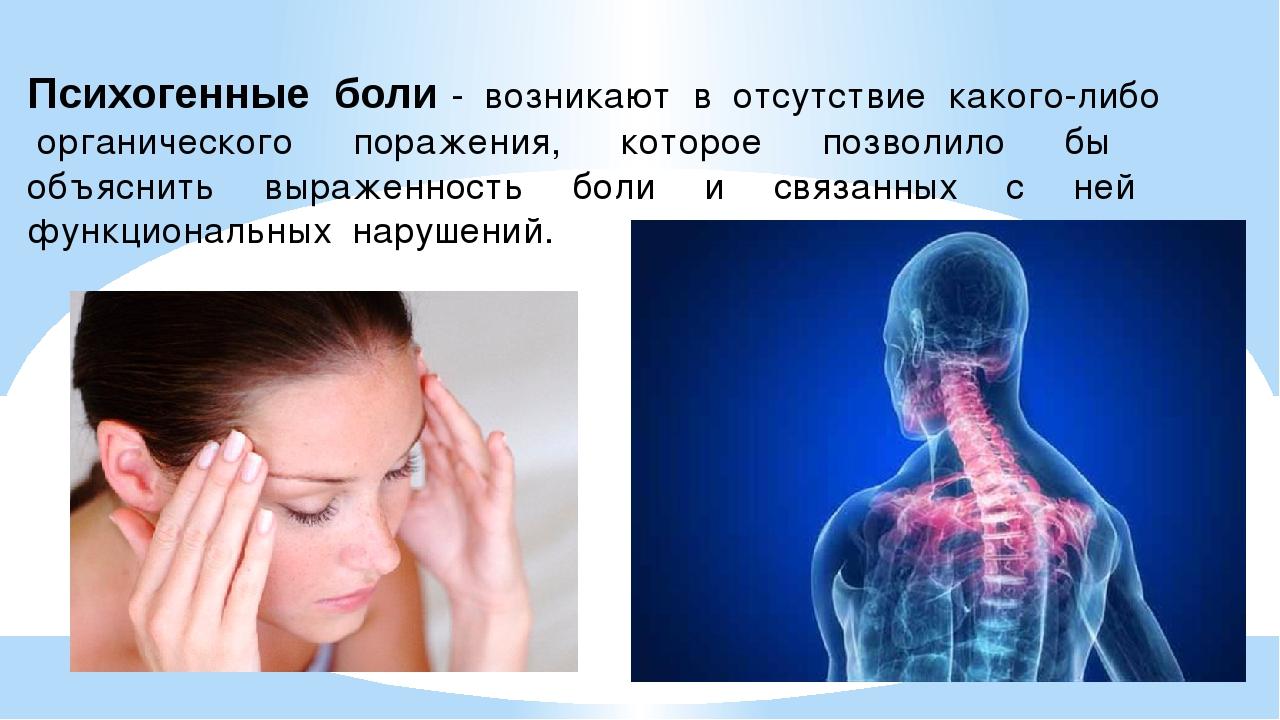 Психогенные боли - возникают в отсутствие какого-либо органического поражения...