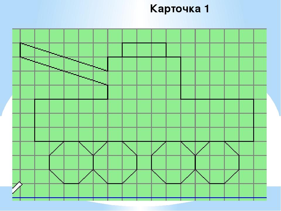 Карточка 2