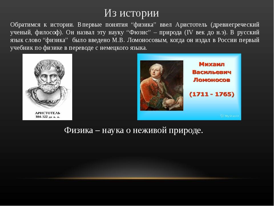 """Из истории Обратимся к истории. Впервые понятия """"физика"""" ввел Аристотель (дре..."""