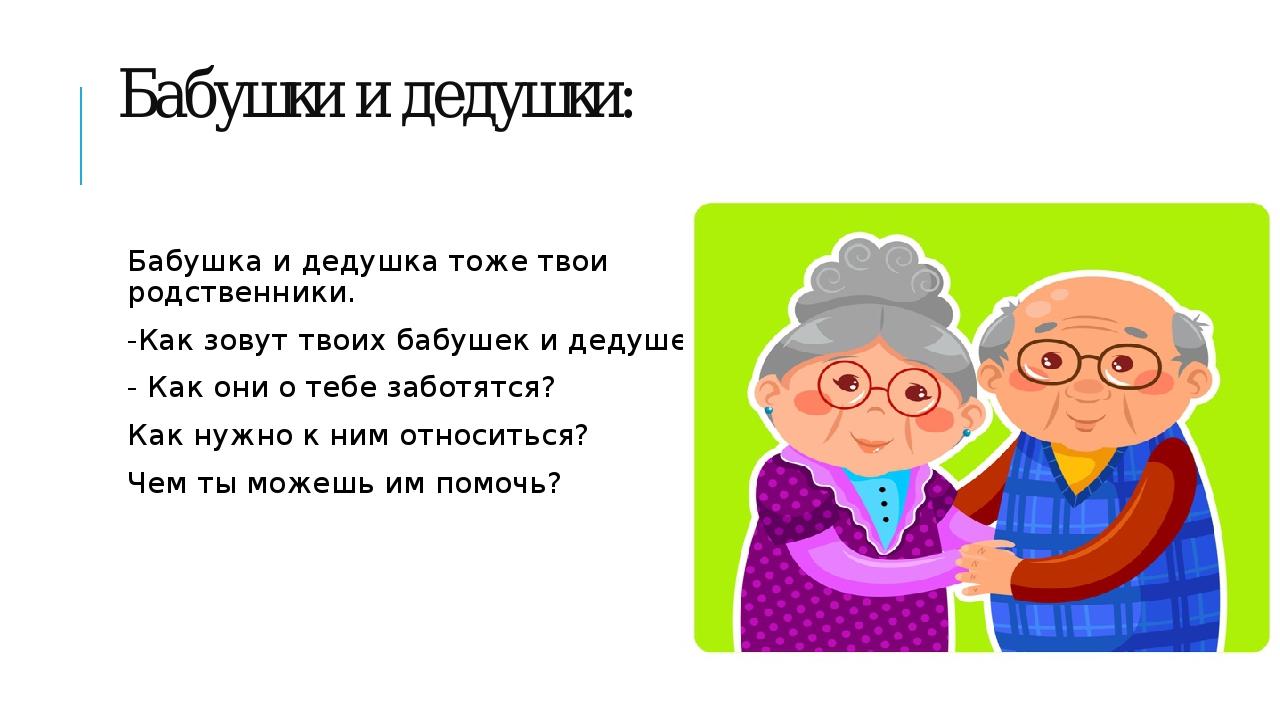 Картинки про бабушек и дедушек с надписями, винкс для