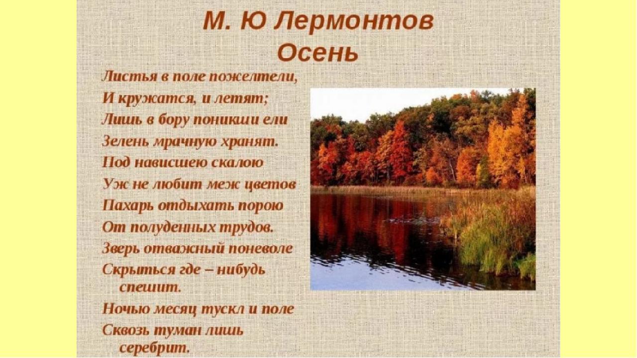 картинки об осени короткие красивые русских поэтов конечно, только при