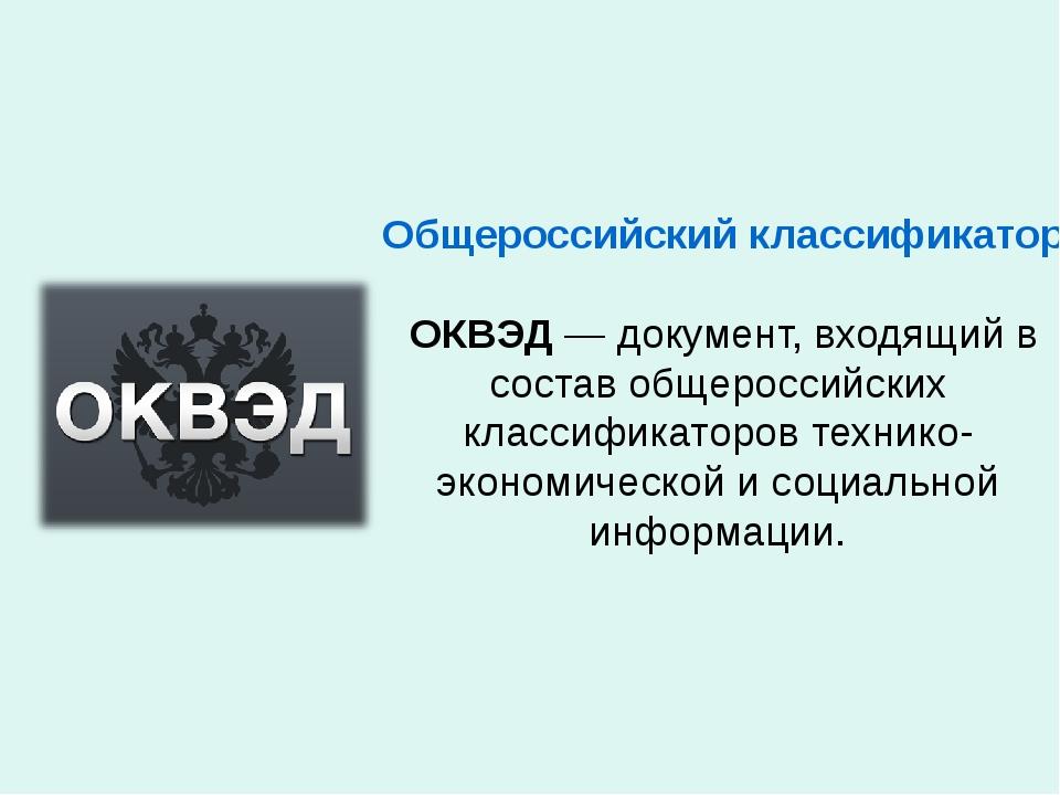 Общероссийский классификатор видов экономической деятельности ОКВЭД — докуме...