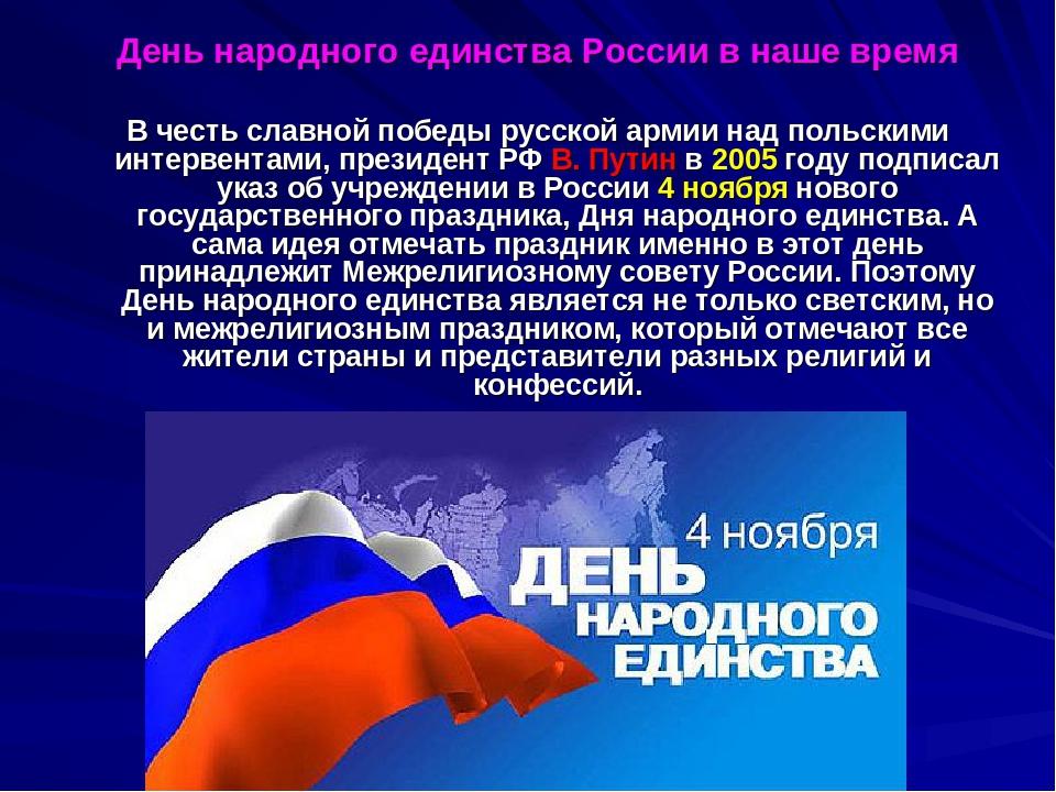 вообще, день народного единства картинки для презентации факты казахстане