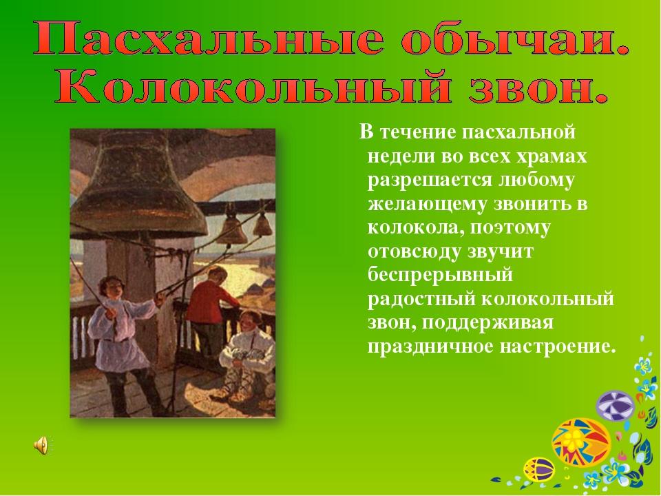 В течение пасхальной недели во всех храмах разрешается любому желающему звон...