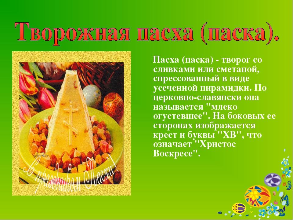 Пасха (паска) - творог со сливками или сметаной, спрессованный в виде усечен...