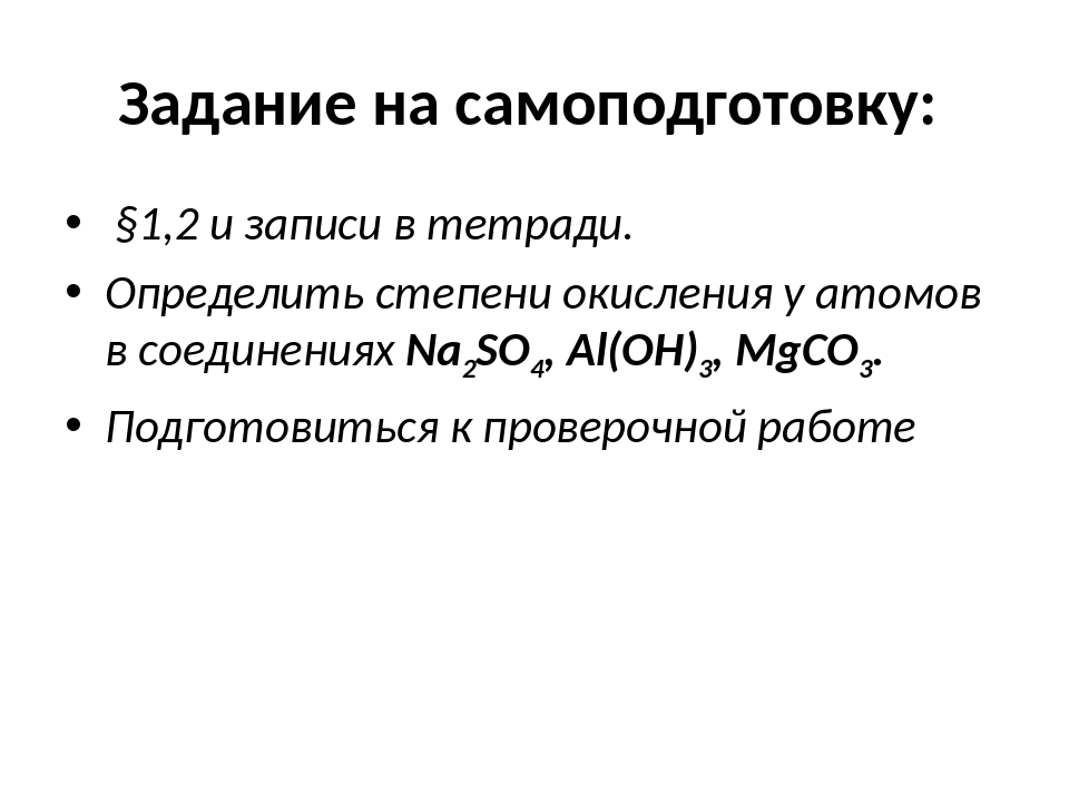 Задание на самоподготовку: §1,2 и записи в тетради. Определить степени окисле...