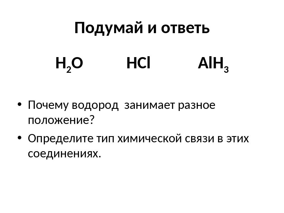 Подумай и ответь H2O HCl AlH3 Почему водород занимает разное положение? Опред...
