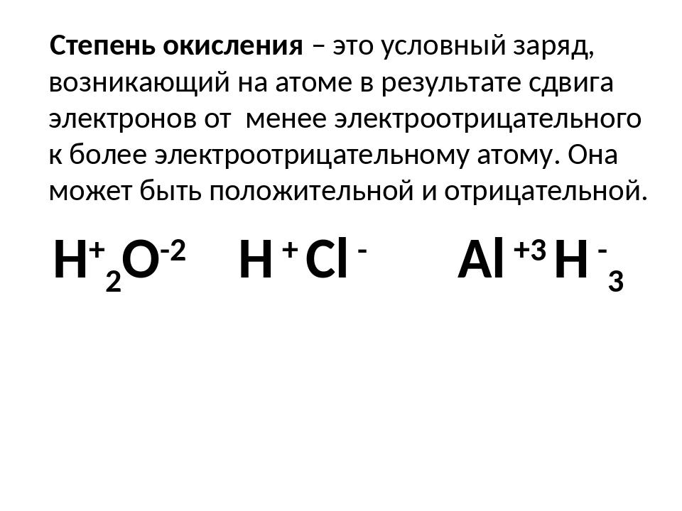 Степень окисления – это условный заряд, возникающий на атоме в результате сд...