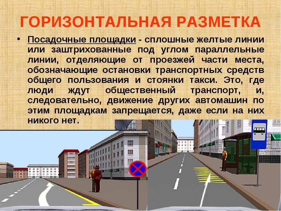 ГОРИЗОНТАЛЬНАЯ РАЗМЕТКА Посадочные площадки - сплошные желтые линии или заштр...