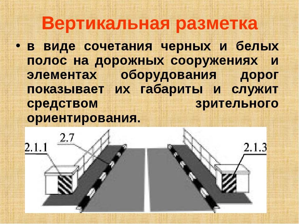 Вертикальная разметка в виде сочетания черных и белых полос на дорожных соору...
