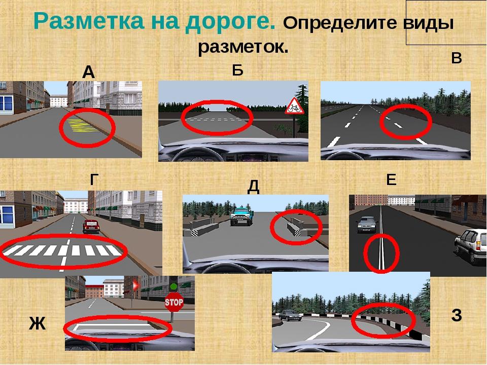 Разметка на дороге. Определите виды разметок. А Б В Г Д Е Ж З