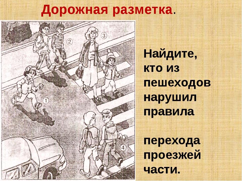 Дорожная разметка. Найдите, кто из пешеходов нарушил правила перехода проезже...