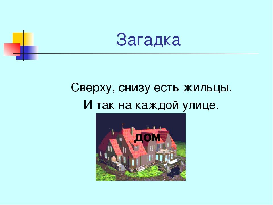 Загадка Сверху, снизу есть жильцы. И так на каждой улице. дом