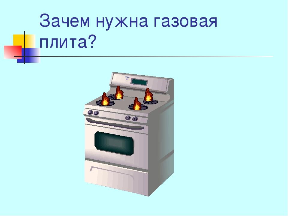 Зачем нужна газовая плита?