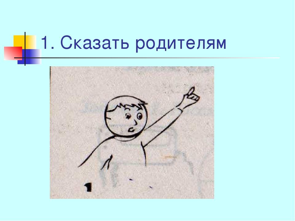 1. Сказать родителям