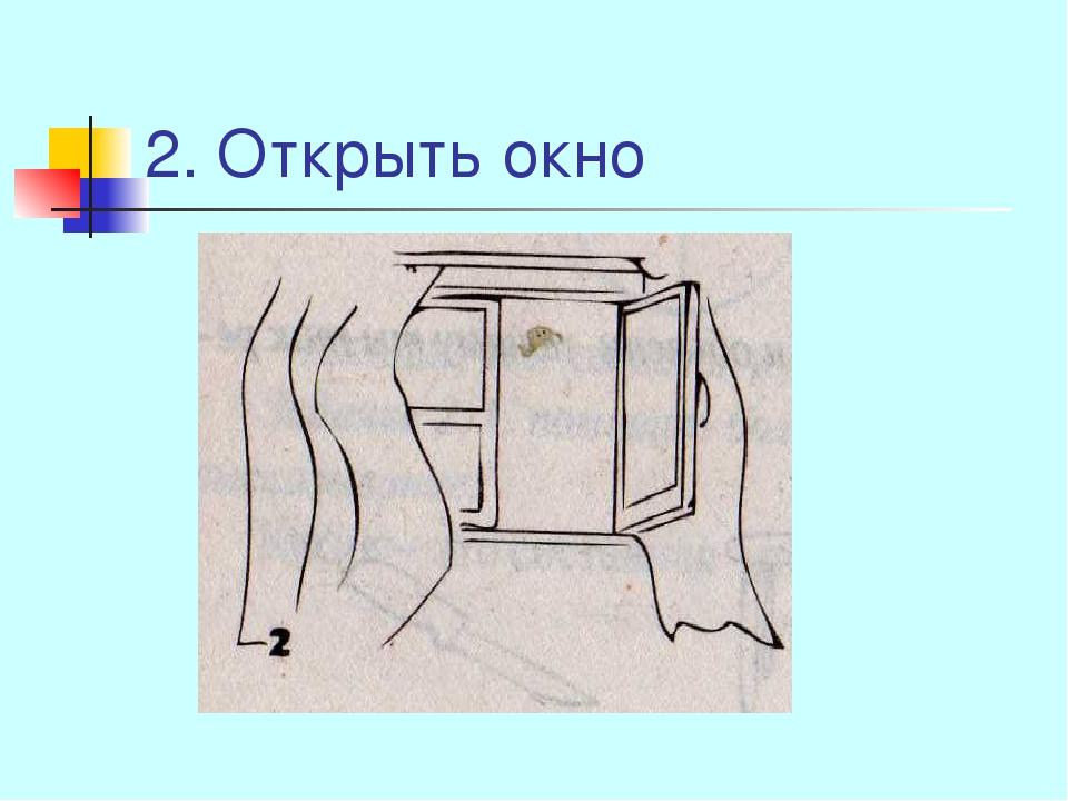 2. Открыть окно