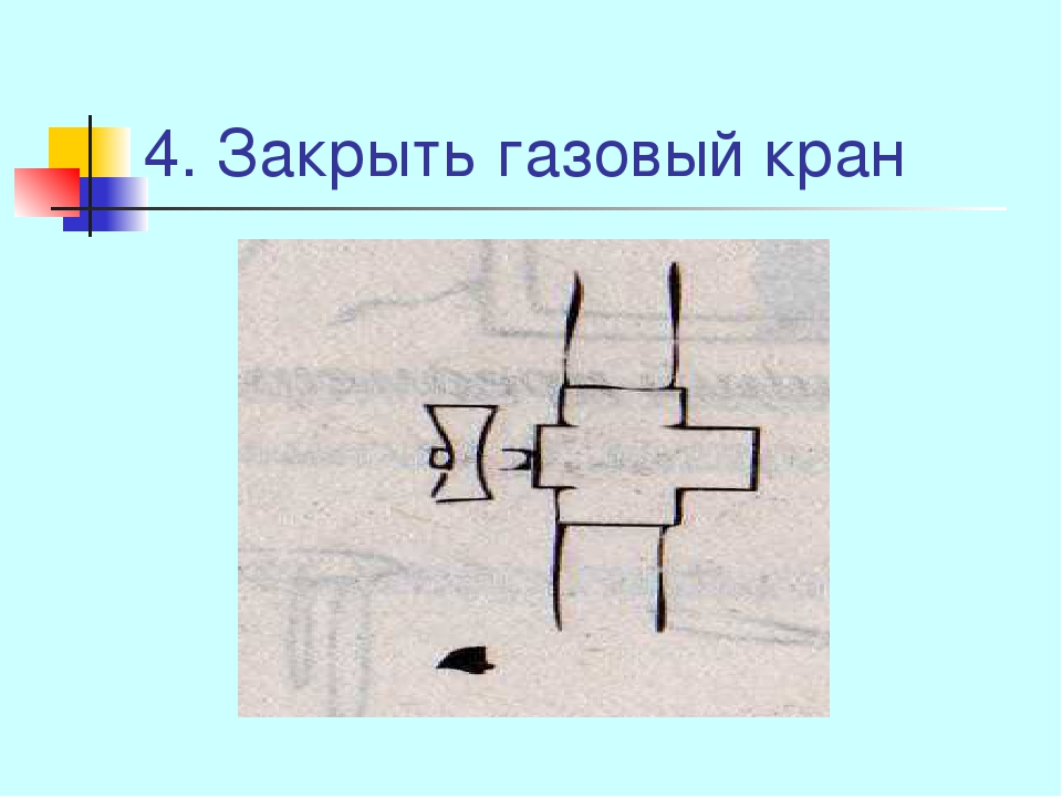 4. Закрыть газовый кран