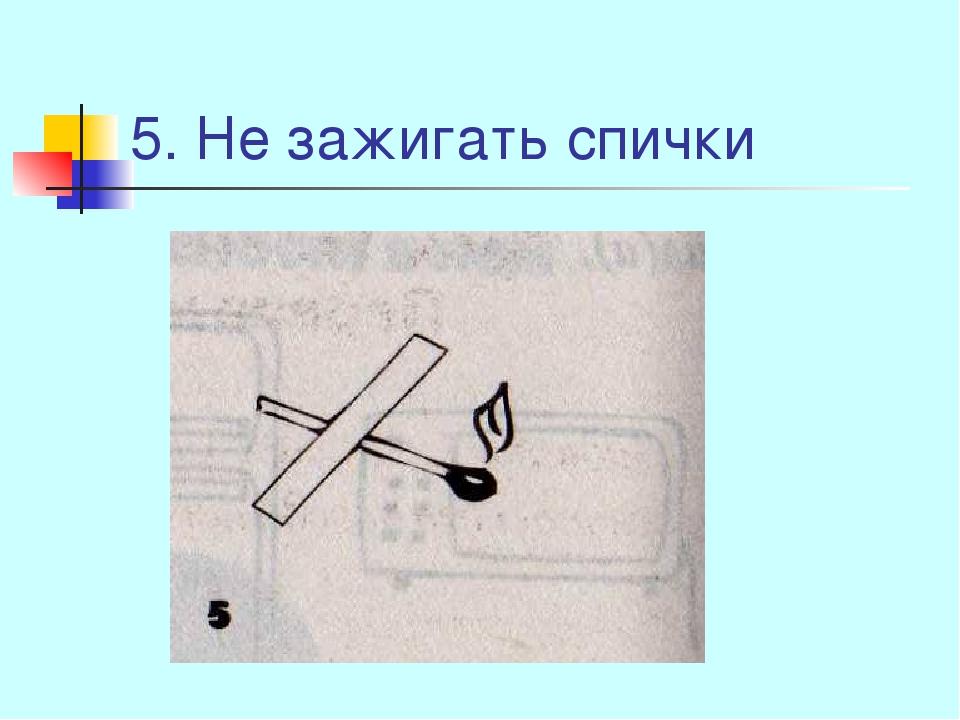 5. Не зажигать спички