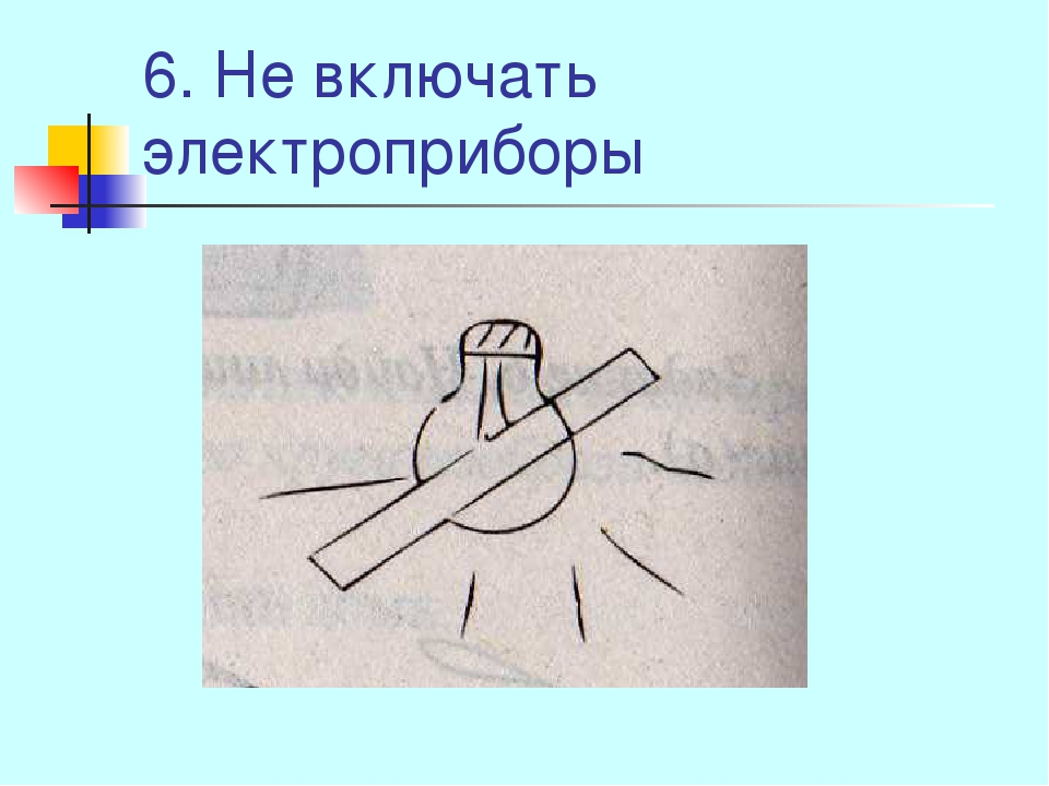 6. Не включать электроприборы