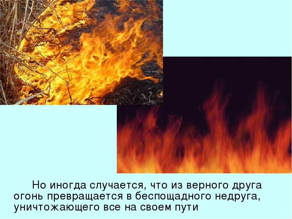 Но иногда случается, что из верного друга огонь превращается в беспощадного...