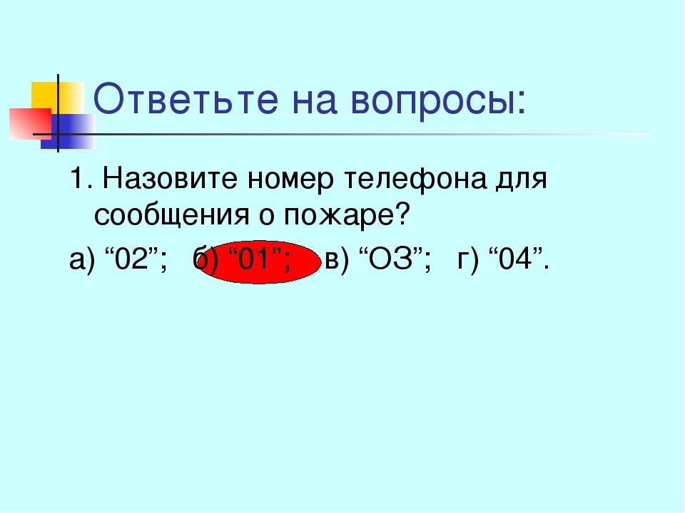 """Ответьте на вопросы: 1. Назовите номер телефона для сообщения о пожаре? а) """"0..."""