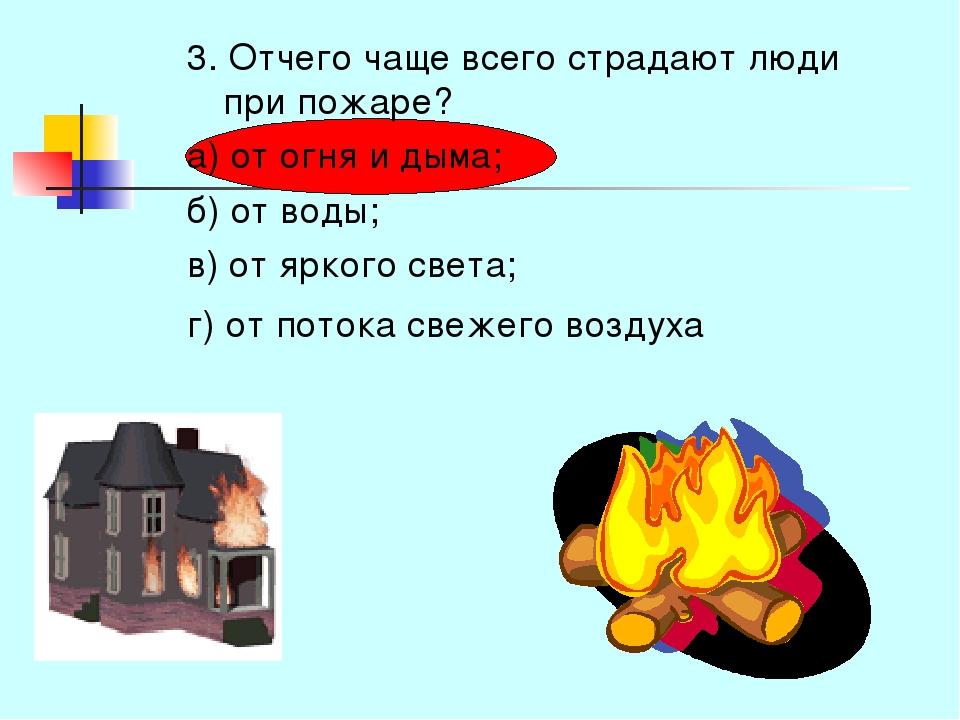 3. Отчего чаще всего страдают люди при пожаре? а) от огня и дыма; б) от воды;...