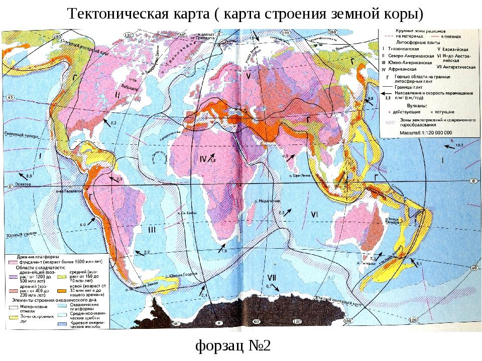 Тектоническая карта ( карта строения земной коры) форзац №2