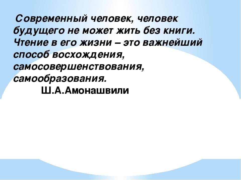 Современный человек, человек будущего не может жить без книги. Чтение в его...