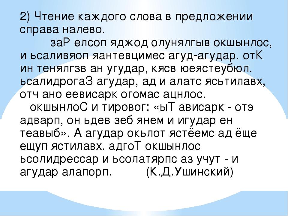 2) Чтение каждого слова в предложении справа налево. заР елсоп яджод олунялгы...