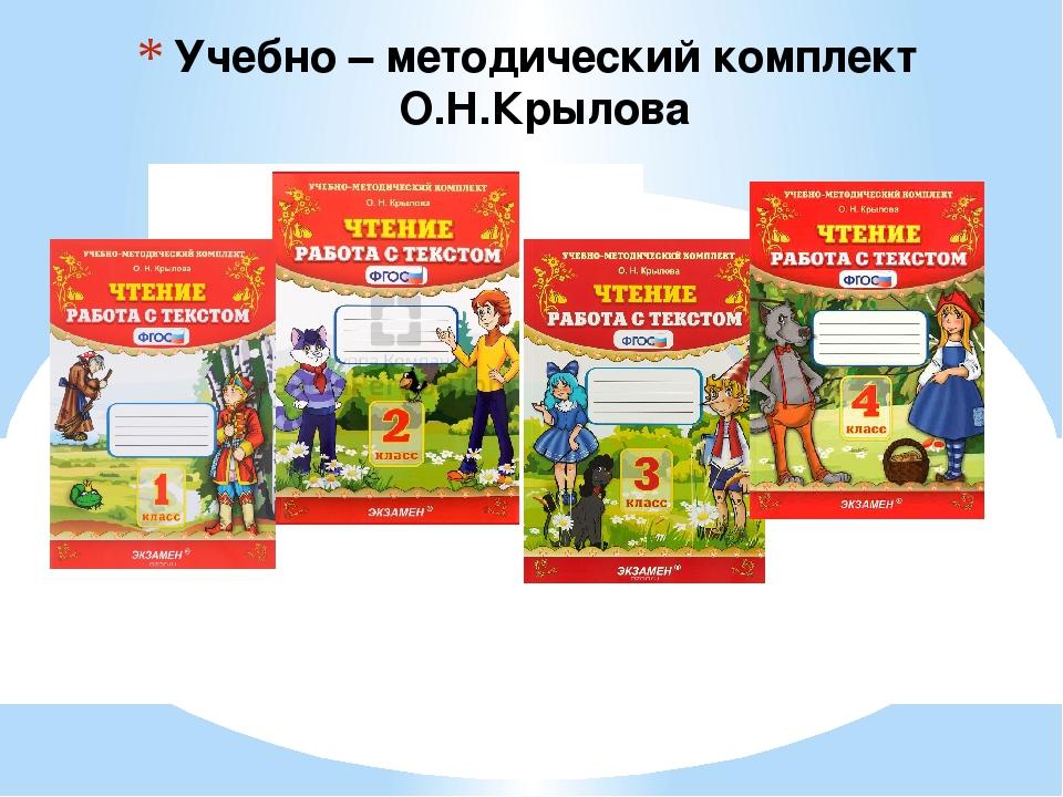 Учебно – методический комплект О.Н.Крылова