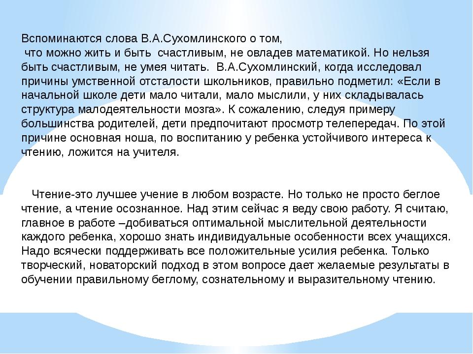Вспоминаются слова В.А.Сухомлинского о том, что можно жить и быть счастливым,...