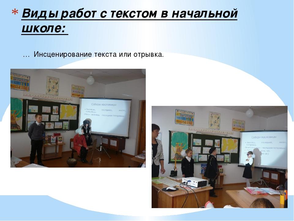 Виды работ с текстом в начальной школе: …Инсценирование текста или отрывка.