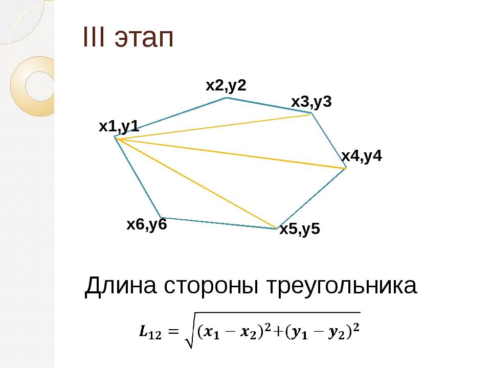 III этап Длина стороны треугольника x1,y1 x2,y2 x3,y3 x4,y4 x5,y5 x6,y6 1) На...