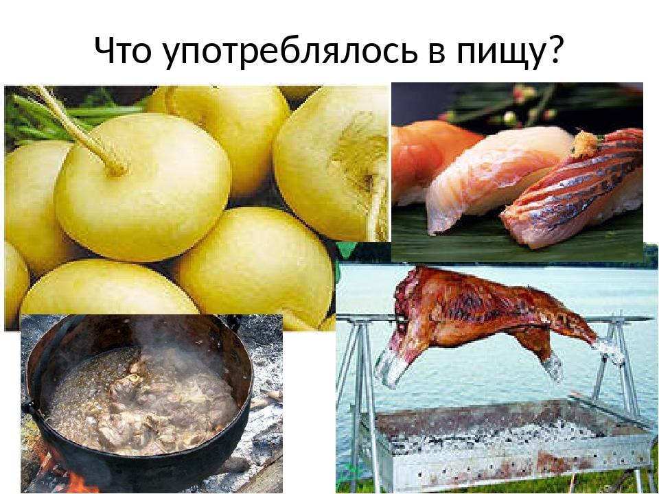 Что употреблялось в пищу?