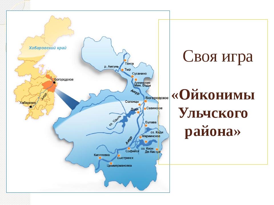 «Ойконимы Ульчского района» Названия сел, данные коренными народами 10 20 30...