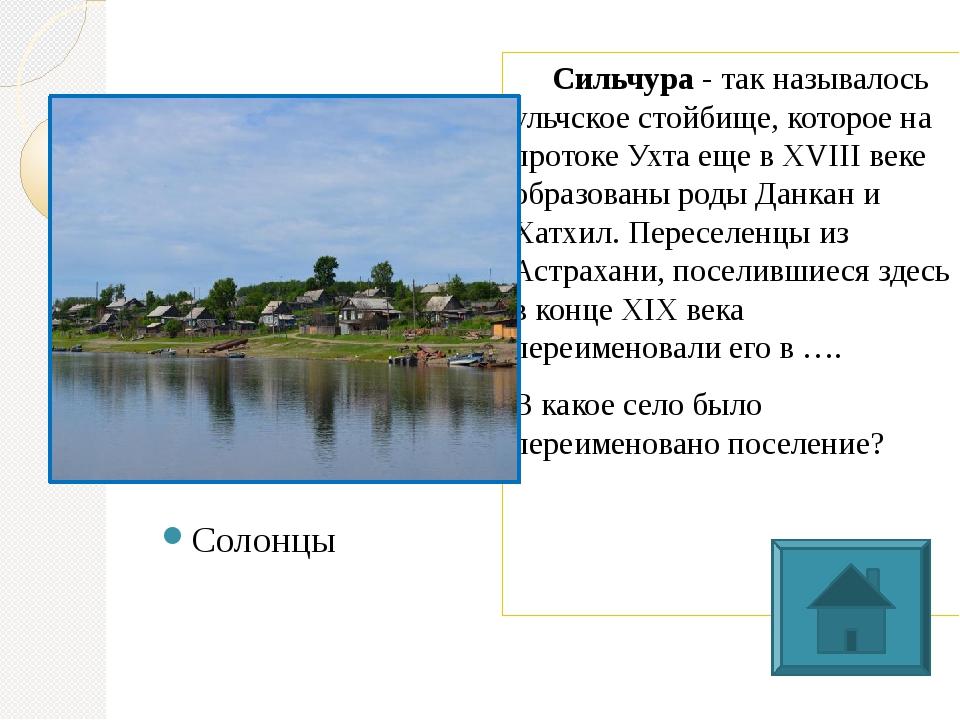 В начале 20-ых годов прошлого столетия на территории села этого села находил...