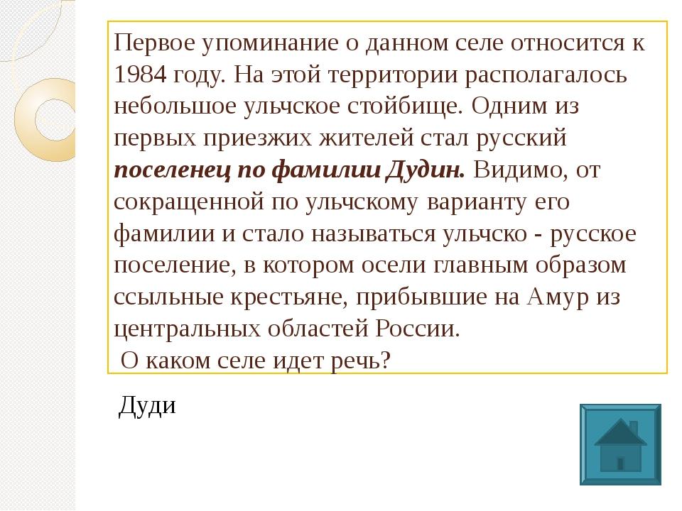 """До 1855 года на месте этого села было ульчское стойбище """"Тенча"""" (люди, живущи..."""