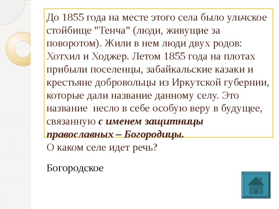 Одно из старейших русских сел на Нижнем Амуре. Его появление на карте Приамур...