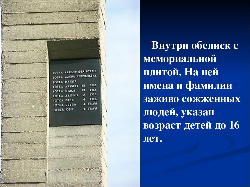 Внутри обелиск с мемориальной плитой. На ней имена и фамилии заживо сожженны...