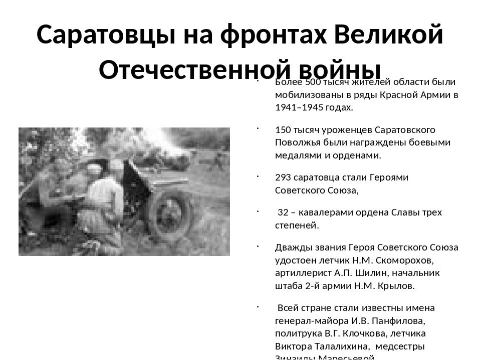 Саратовцы на фронтах Великой Отечественной войны Более 500 тысяч жителей обла...