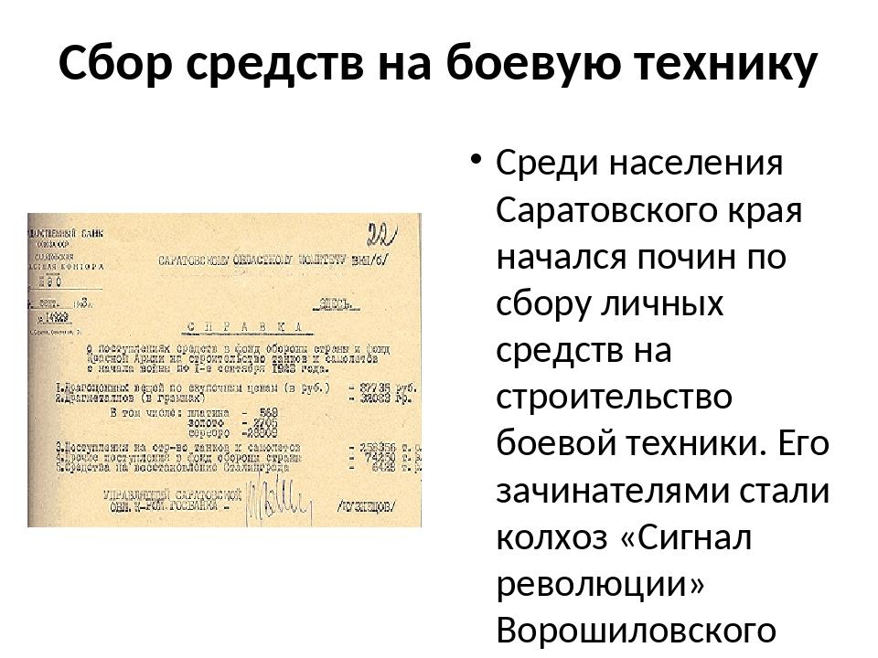 Сбор средств на боевую технику Среди населения Саратовского края начался почи...