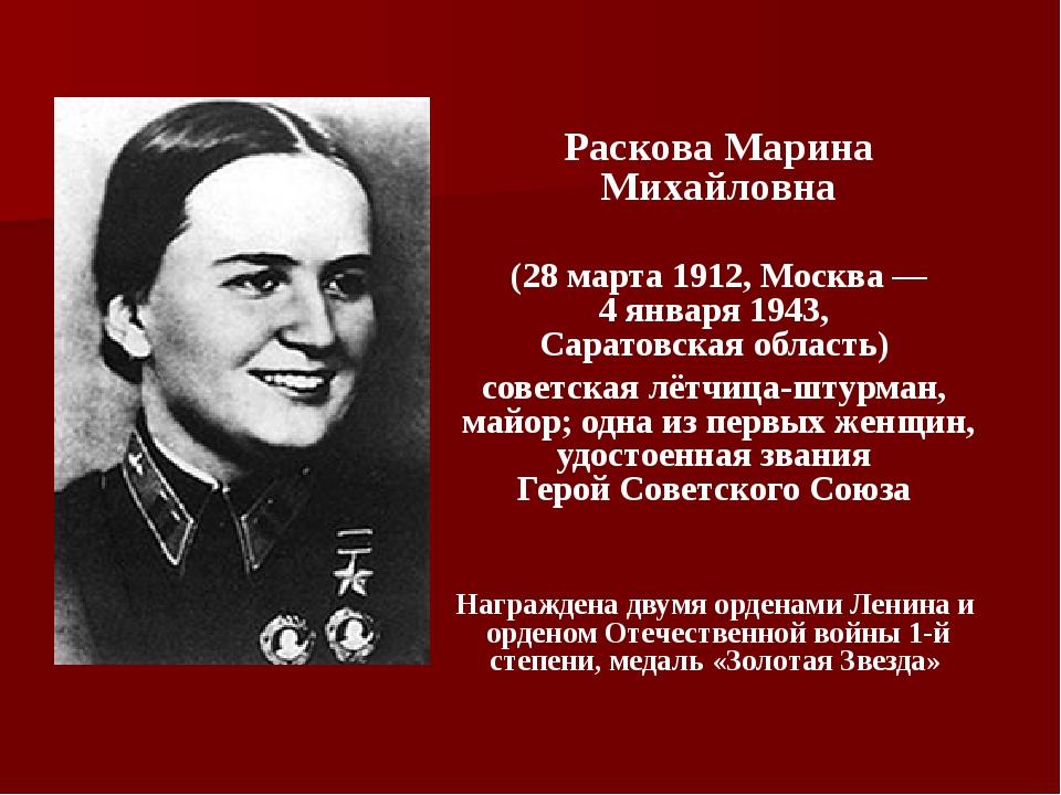 Раскова Марина Михайловна (28 марта1912,Москва—4 января1943,Саратовск...
