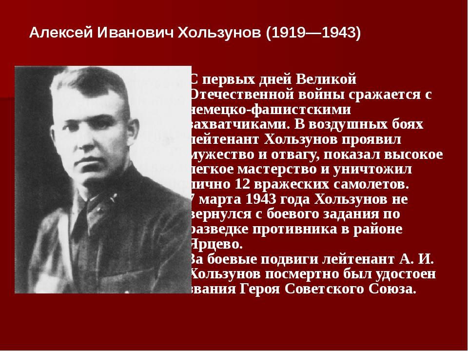 С первых дней Великой Отечественной войны сражается с немецко-фашистскими за...