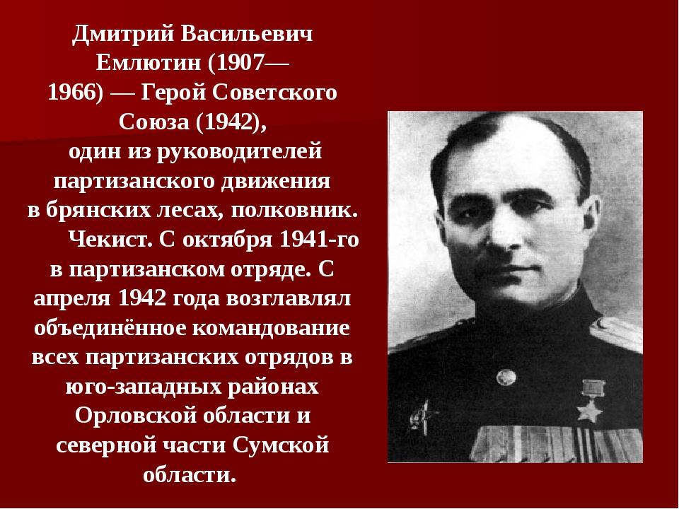 Дмитрий Васильевич Емлютин(1907—1966)—Герой Советского Союза(1942), один...