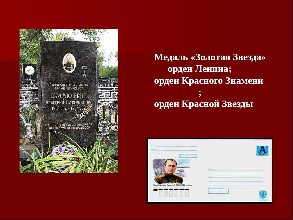 Медаль «Золотая Звезда» орден Ленина; орден Красного Знамени; орден Красной З...